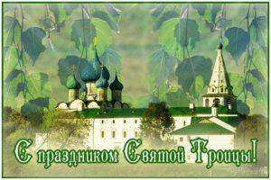 1505_s_praznikom_Swjatoi_Troitse