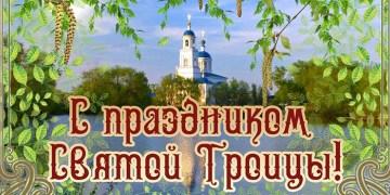 20190626_troitsa_felicitatie
